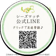 シーズマッチ 公式LINE
