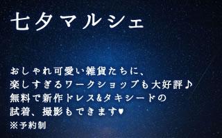 img_tanabata_min